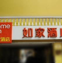 Home Inn Plus (Nanchang Qingshan Lake)