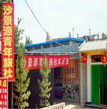 Shajingyuan Youth Hostel