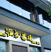 パイルイ ホテル (成都派瑞酒店)