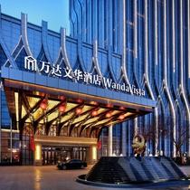 Wanda Vista Urumqi