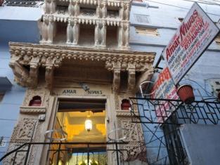 Amar Niwas Homestay Guesthouse