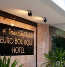 โรงแรมยูโรบูติค