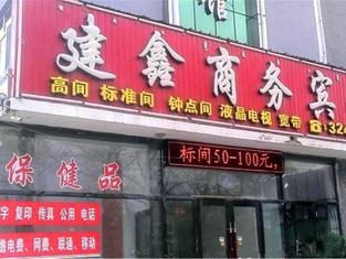 Jianxin Bussiness Hotel