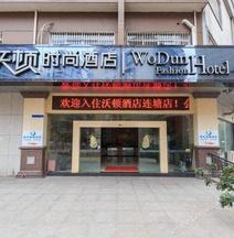 Wodun Fashion Hotel (Liuzhou Wuxing Women and Children's Hospital)