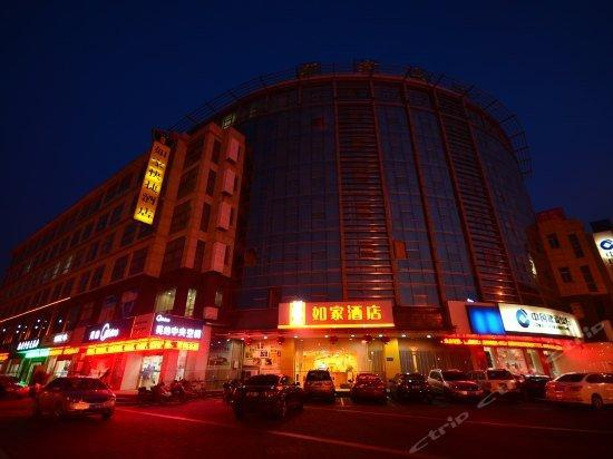 Home Inn (Yancheng Kaifang Road)