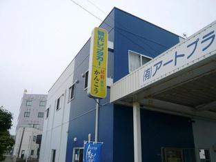Minshuku Kankou