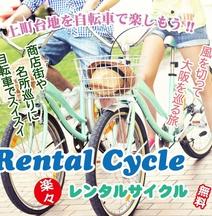 Hotel Public Jam Osaka(Adult Only)