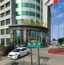 酒泉鑫惠成大酒店