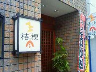 Hotel Aoki (Ehime)
