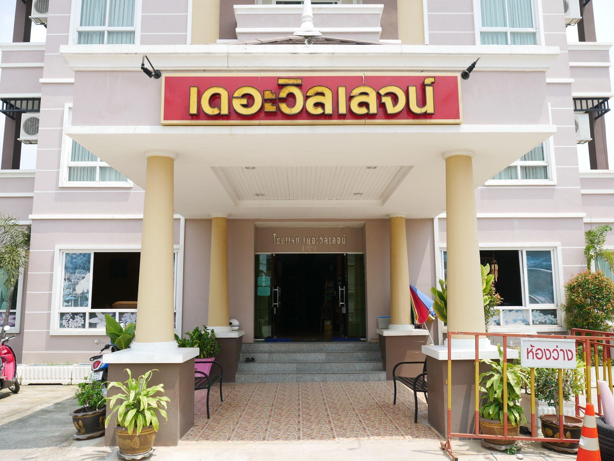 彭世洛鄉村飯店