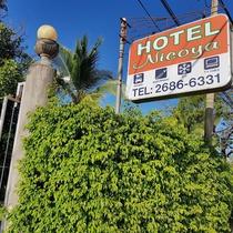 Hotel Nicoya
