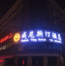Baise Changle Business Hotel