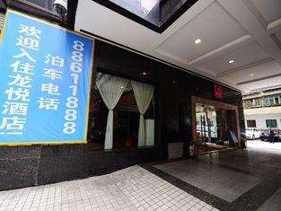 Guizhou Long Yue Hotel