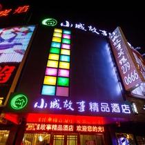 Xiaocheng Gushi Boutique Hotel