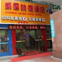 Mianyang Woju Express Hotel