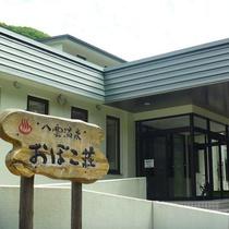 Oboko Spa Hotel