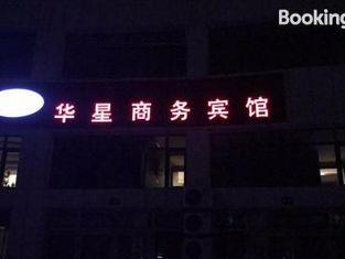Tongliao Huaxing Business Hotel
