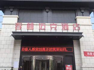 Chunlin Maike Hotel