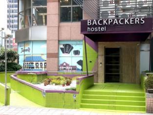 Backpackers Hostel - Changchun