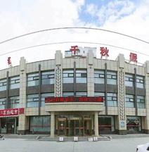 Qianqiu Holiday Hotel Xilinhot
