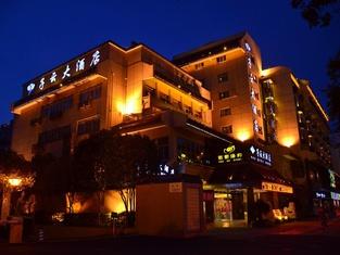Ziyun Hotel