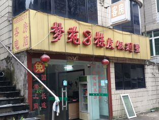 Mengyuan No.8 Holiday Villa