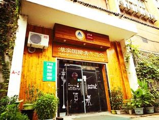 Hubin International Youth Hostel