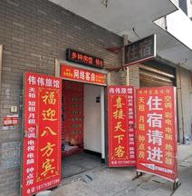 Changsha Weiwei Guest House