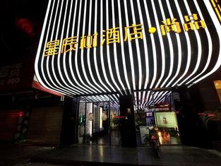 Xingchenshu Fengge Hotel (Nanchang Er'qi Road)