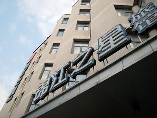 Jinjiang Inn (Northeastern University Development Zone Qinhuangdao)