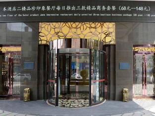 Zhonghan Holiday International Hotel