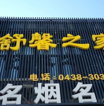 Yulong Woju Hotel