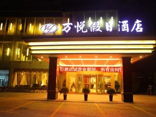 Wanyue Holiday Inn