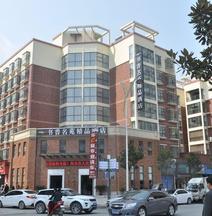 Shuxiang Mingyuan Boutique Hotel