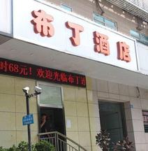 Cheng Yuan Hotel (Shenzhen Convention & Exhibition Center)