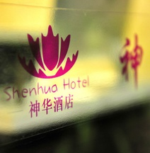 Shenhua Hotel (Drum Tower)