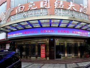 Tuanjie Hotel