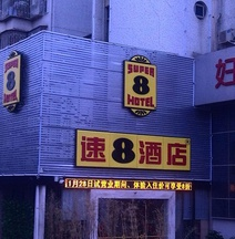 Super 8 (Changle Middle Xiyang Road)