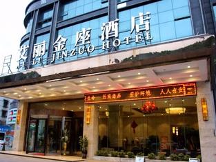 Aili Jinzuo Hotel