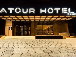Atour Hotel Yuyang West Road