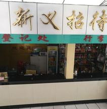 Xinyi Business Hotel