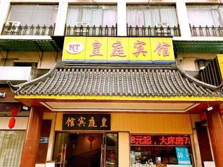 Yangzhou Huangting Business Hotel