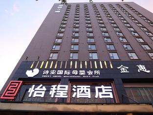 Echeng Hotel (Liuzhou Central Square)
