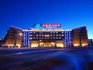Holiday Plaza Hotel Jiayuguan
