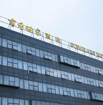 Scholars Hotel (Wuxi Rongchuang Wanda Jiangnan University)