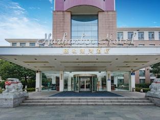 無錫頤和港灣酒店