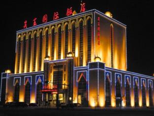 Haowang International Hotel