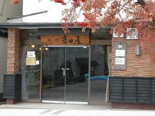 Yoshidaya Ryokan