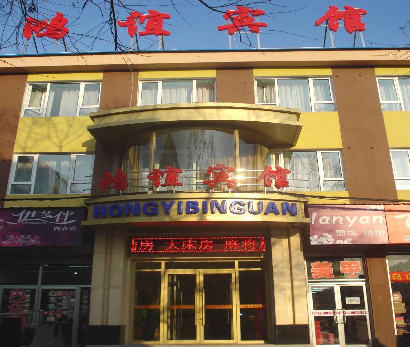Hongyi Hotel