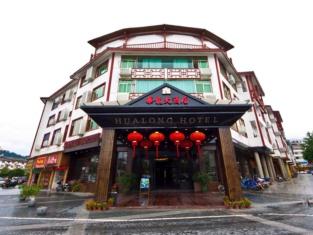 Hualong Hotel Wuyishan